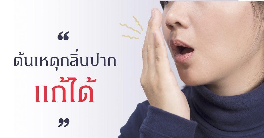 หมดห่วงเรื่อง ปัญหากลิ่นปาก