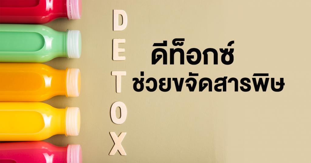 การ Detox ลำไส้  ผิว